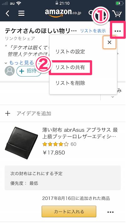スマホアプリのアマゾンほしい物リスト