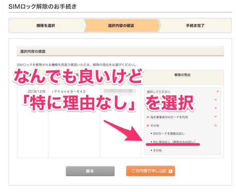auのSIMロック解除手続きのホームページ画像3