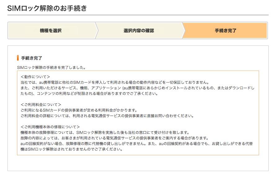 auのSIMロック解除手続きのホームページ画像4