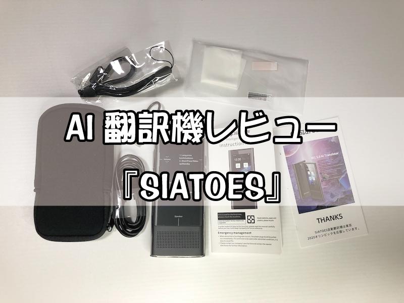 AI翻訳機SIATOES レビュー