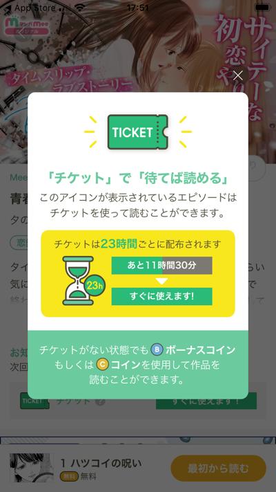 マンガMee チケット