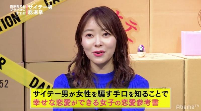 指原莉乃&ブラマヨの恋するサイテー男総選挙