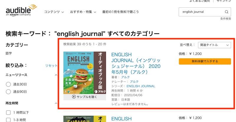 English Jouranlがあった