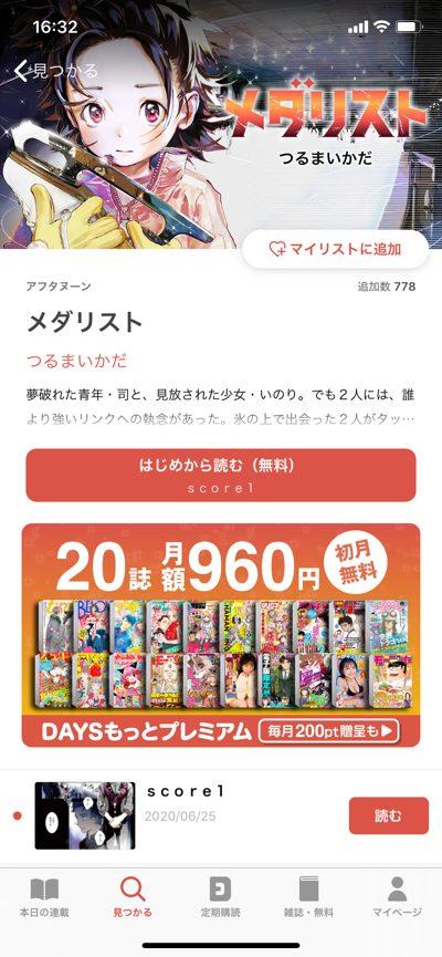 コミックDAYS 画面2