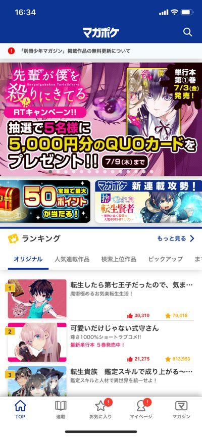マガポケ 画面1