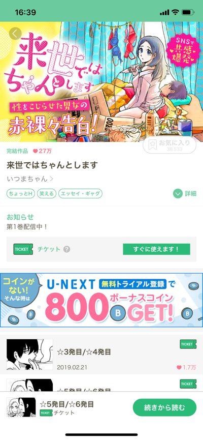 マンガMee 画面2